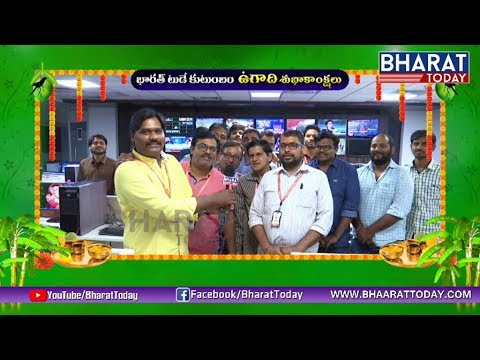 Bharat Today Ugadi Special Program 2018 | Employees Busy in Work on Ugadi Day | Bharat Today