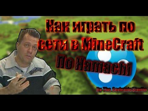 Как играть по сети в Minecraft! Лицензия и пиратка!