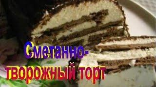 СМЕТАННО ТВОРОЖНЫЙ ТОРТ.Без выпечки.Рецепт приготовления торта.