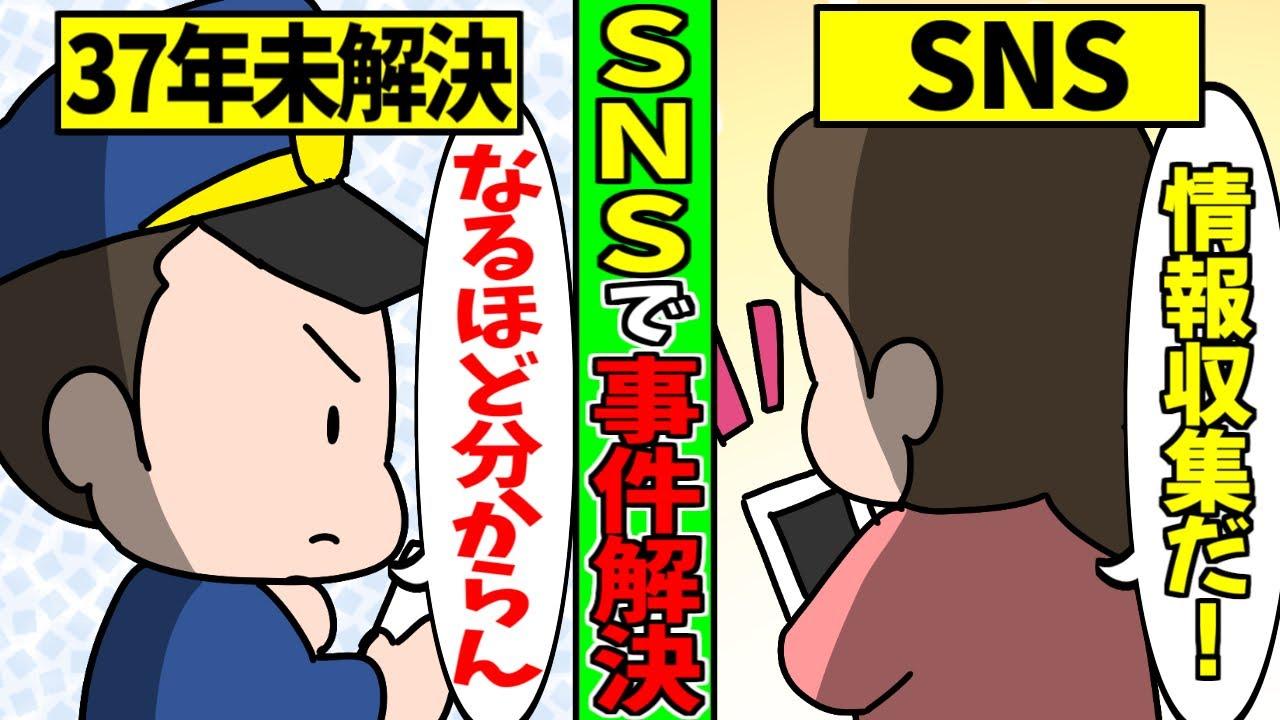 【実話】今や誰もが使うSNS!Facebookが解決した難事件とは ...