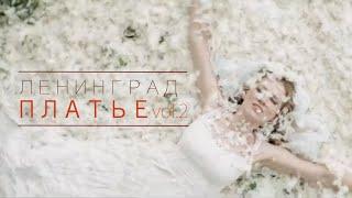 Ленинград - Платье Vol.2 (неофициальный клип)