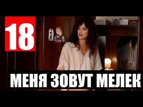 МЕНЯ ЗОВУТ МЕЛЕК 18СЕРИЯ РУССКАЯ ОЗВУЧКА. Анонс и дата выхода