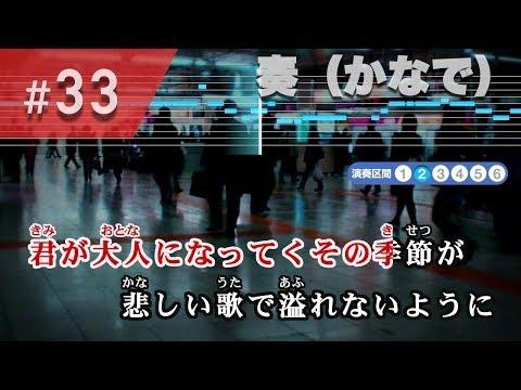 奏(かなで) / スキマスイッチ カラオケ【音程バー付き / 練習用】