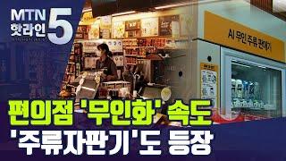 '주류 자판기' 운영 가능해진 편의점 '무인화' 속도 …