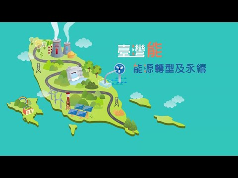 Taiwan Can—Energy Transition and Sustainable Developments ( CH5 )
