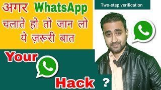 Secure Your WhatsApp From Hackers || How to Avoid Whatsapp Hacking || Protect Your WhatsApp Hindi