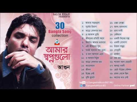 Amar Shopnogulo  Agun  Full Audio Album