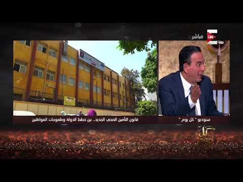 كل يوم - د. أيمن أبو العلا: في قانون التأمين الصحي الجديد المواطن من حقه يذهب لأى مستشفى للعلاج بها  - نشر قبل 3 ساعة