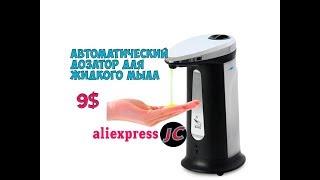 Автоматический дозатор для жидкого мыла с АЛИЭКСПРЕСС