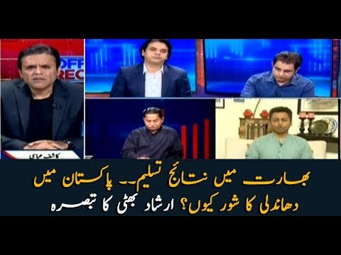 India accepts election results, why does Pakistan label it rigged? :Irshad Bhatti