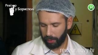 Ревизор. 7 сезон - Борисполь - 22.08.2016