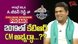 Armoor MLA Jeevan Reddy Exclusive Interview Promo | Talk Show with Aravind Kolli #17 - TeluguOne