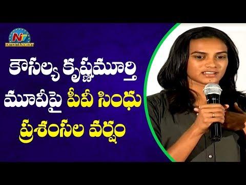 PV Sindhu Excellent Words About Kousalya Krishnamurthy Movie | NTV Entertainment