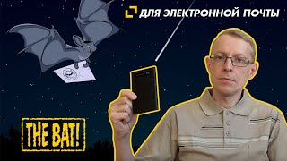 the Bat! Отличная программа для электронной почты