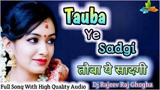 Tauba Ye Sadgi Chehre Pe Tazgi | Chand  Tere Naam | Salman Khan | Dj Remix | Dj Rajeev Raj Ghogha |