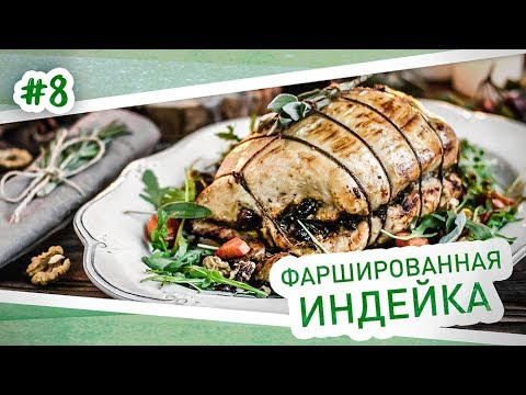Вкуснейшее блюдо Как приготовить индейку. Рецепт рулета из филе индейки. Рецепты Ужин Дома