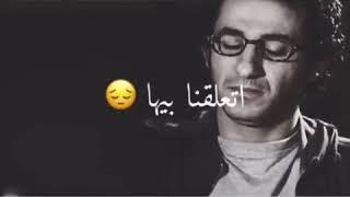كل الحاجات الضايعة ليه اتعلقنا بيها(حسين الجسمي) حالة واتس