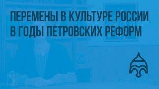 Перемены в культуре России в годы петровских реформ. Видеоурок по истории России 7 класс