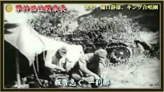 軍神西住戦車長/樋口静雄、キング合唱団