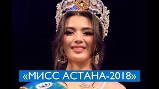 """Мисс Астана - 2018"" стала 17-летняя Еркеназ Сейфулла"