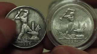 ПОДДЕЛЬНЫЕ ПОЛТИННИКИ 1921 и 1926 г.! Как не купить подделку полтинников СССР!