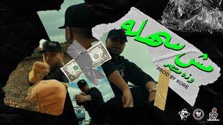 WEZZA MONTASER -MESH SAHLA (MUSIC VIDEO) | وزة منتصر- مش سهلة(prod by : Kore )