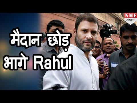 Anurag Thakur के सवाल पर Parliament छोड़ भागे Rahul