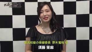 2015/10/23 に公開 『スーパーダンガンロンパ 2 THE STAGE』出演者コメ...