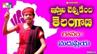 madhu priya hits - Isthanani Chappudendi Telangana - AADABIDDA - madhu priya telangana songs