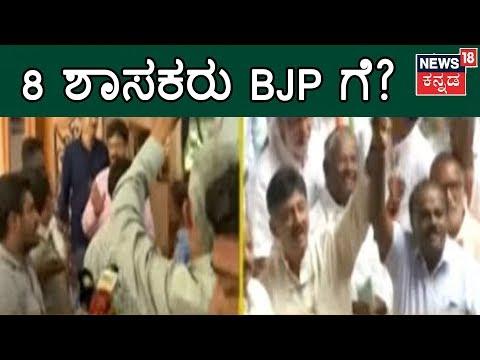 Karnataka BJP Gets Green Signal From High Command For 'Operation Kamala'? What Next?
