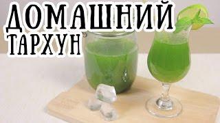 видео Рецепт напитка «Тархун»