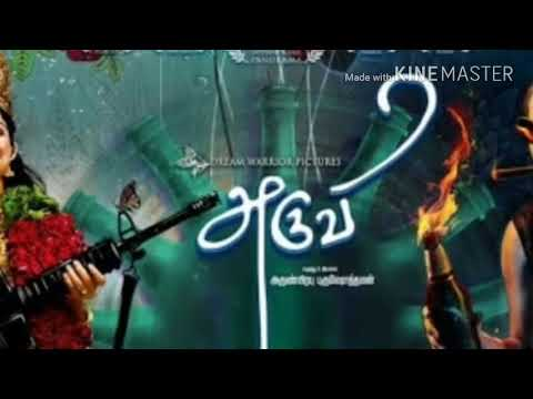 Aruvi-Official Trailer |Review|Arun...