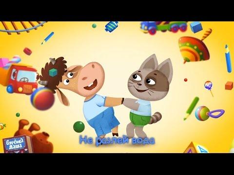 Бурёнка Даша. Дружба  || Песни для детей