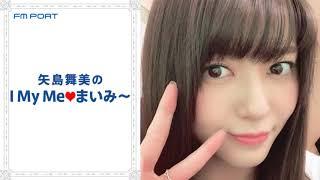 FM PORT『矢島舞美のI My Me♡まいみ~』2019年1月4日放送 ・お年玉事情 ...