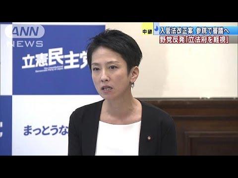 野党「立法府を軽視」 入管法改...