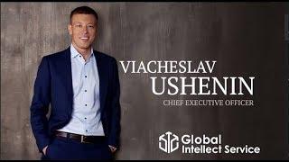 GIS | Вячеслав Ушенин - Итоги года 2017 компании Global Intellect Service