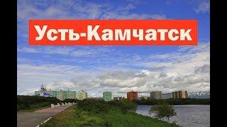 Усть-Камчатськ. Ust-Kamchatsk