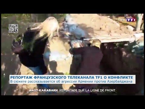 Французский телеканал TF1 показал репортаж о конфликте в Нагорном Карабахе и агрессии Армении