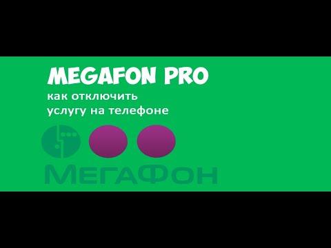 📲 Как отключить на Мегафоне рекламу навсегда!