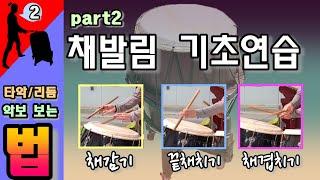 대북/모듬북/난타북 채발림 3박 기본연습/Korean …