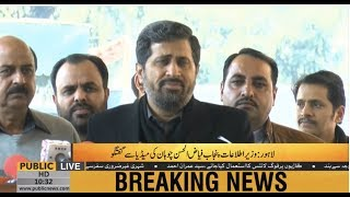 Punjab Information Minister Fayyaz Ul Hassan Chohan's Media Talk | 25 January 2019 | Public News