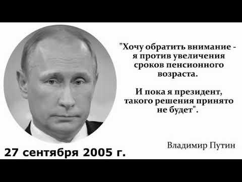 Соловьев про обещание Путина не повышать пенсионный возраст