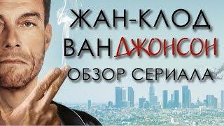 "ЖАН-КЛОД ВАН ДЖОНСОН ""JEAN-CLAUDE VAN JOHNSON"" ОБЗОР СЕРИАЛА"