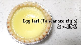 [hd]easy Chinese Food: Egg Tarts (taiwanese Style) (台式蛋塔)