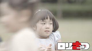 映画「ロリさつ」の主題歌 生きてゆけ をロリさつの役を紹介する映像で...