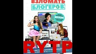 Взломать блогеров RYTP