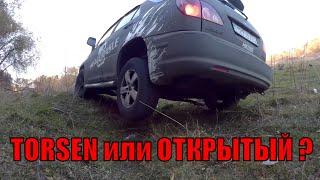 Lexus RX300 + Torsen пробуем