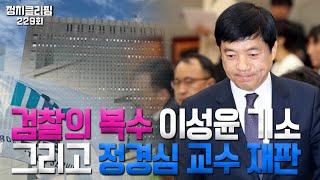 정치클리핑 229회 - 검찰의 복수 이성윤 기소 그리고…