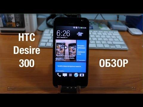 HTC Desire 300 Обзор