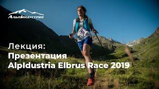 Презентация AlpIndustria Elbrus Race 2019